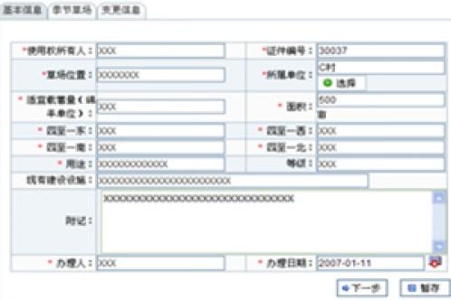 信息管理系统软件 适用于土地流转登记工作